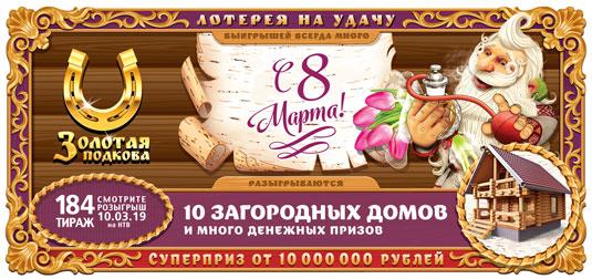 184 тираж Золотой подковы