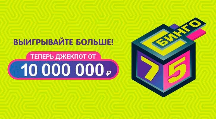 Бинго 75 - 10 миллионов рублей