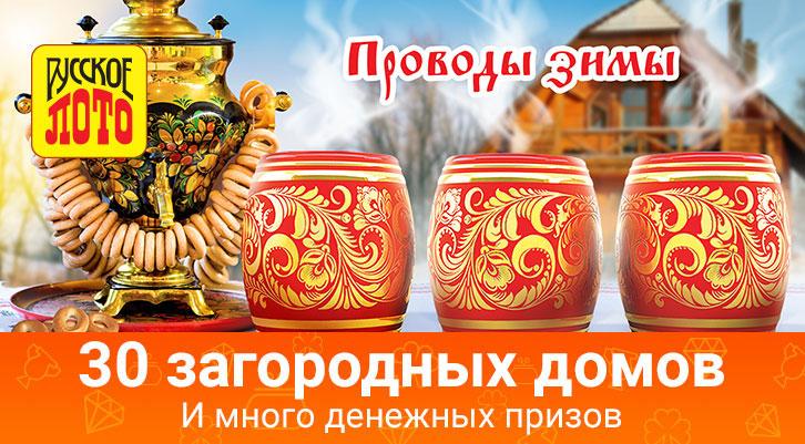 1275 тираж Русского лото проводы зимы