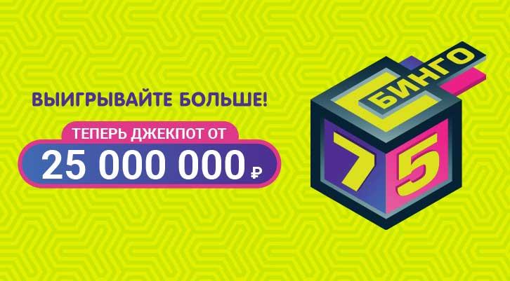 Бинго 75 - 33 миллиона