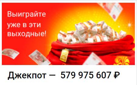 Джек-пот Русского лото 570 миллионов рублей