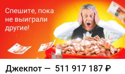 Джек-пот Русского лото превысил отметку в 511 миллионов рублей