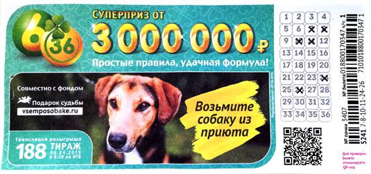 188 тираж лотереи 6 из 36 с собакой из приюта