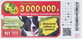 191 тираж лотереи 6 из 36