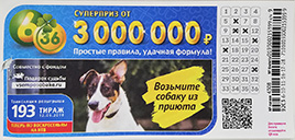 Проверить билет лотерея 6 из 36 тираж 193