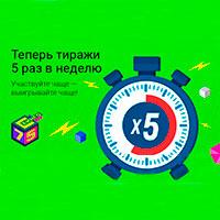 Изменения в лотерее Бинго 75