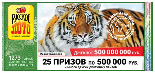 25 призов по 500 миллионов в 1273 тираже Русского лото