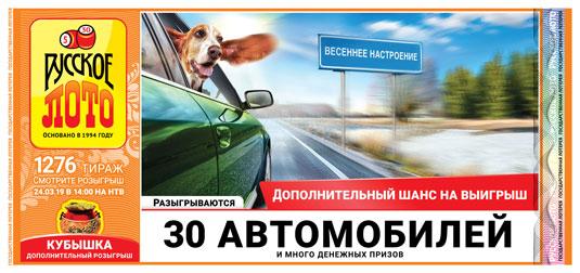 Как выглядит билет 1276 тиража Русского лото