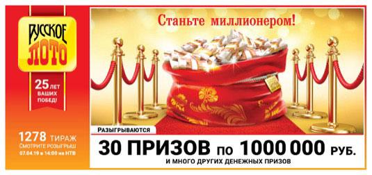 Как выглядит билет 1278 тиража Русского лото