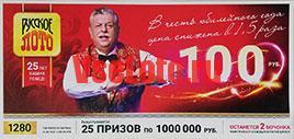 Видео розыгрыша 25 призов по миллиону рублей в 1280 тираже Русского лото