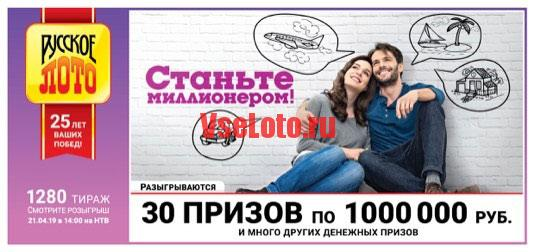 russkoe-loto-tirazh-1280-ver-2