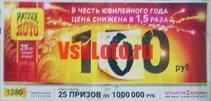 russkoe-loto-tirazh-1280-ver2