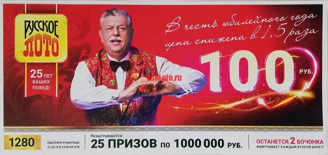 Билет Русского лото с 1280 тиража стоит 100 рублей