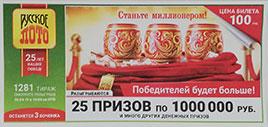 Видео розыгрыша 25 призов по миллиону рублей в 1281 тираже Русского лото