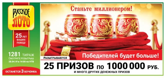 Русское лото тираж 1281