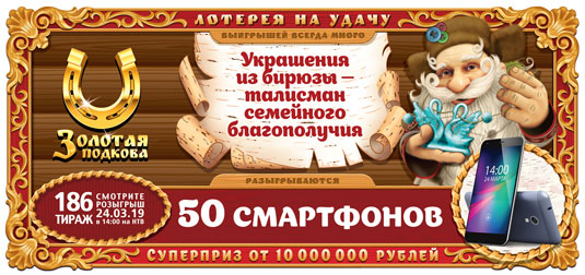 50 смартфонов в 186 тираже Золотой подковы