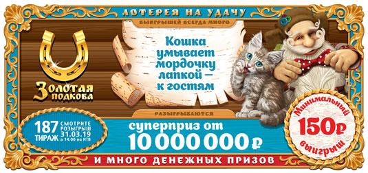 Призы от 150 рублей в 187 тираже Золотой подковы