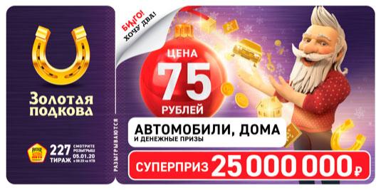 Билет 227 тиража Золотой подковы стоит 75 рублей