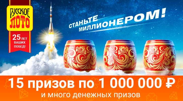 1279 тираж Русского лото
