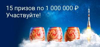 15 миллионов в 1279 тираже Русского лото