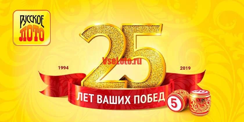 25 лет побед в Русском лото