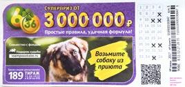 тираж лотереи 6 из 36