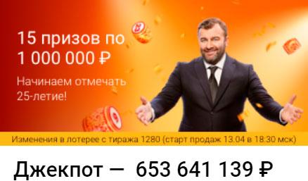 Джек-пот Русского лото 650 миллионов рублей