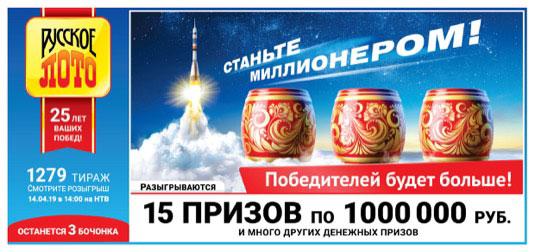 Как выглядит билет 1279 тиража Русского лото