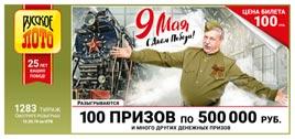 Видео 1283 тираже Русского лото