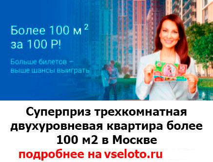 Супер-приз Жилищной лотереи квартира площадью 100 квадратных метров