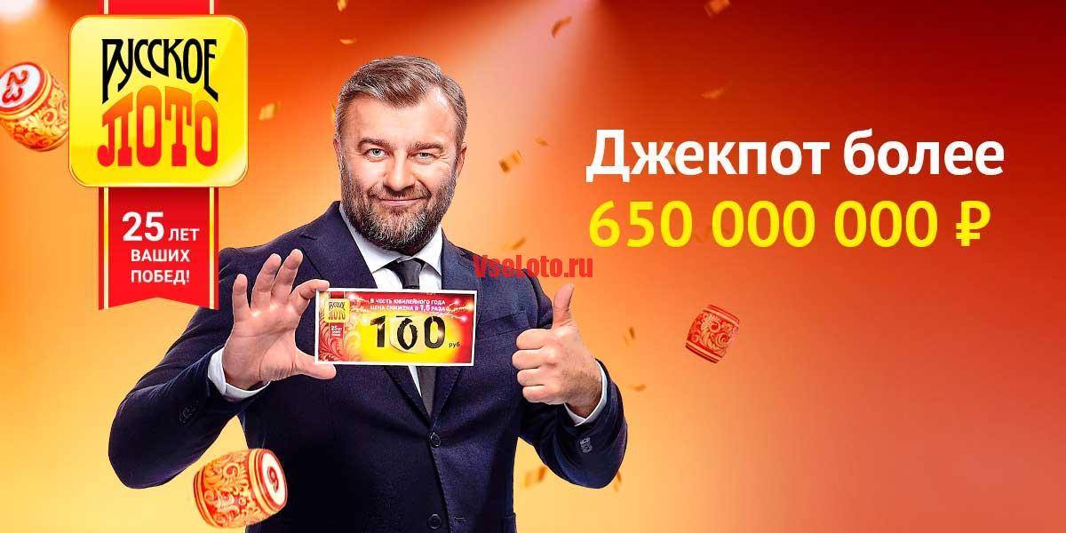 Джек-пот Русского лото 720 миллионов рублей