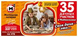Билет 337 тиража Жилищной лотереи на розыгрыш 35 дачных участков