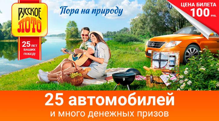 Проверить билет Русское лото тираж 1284