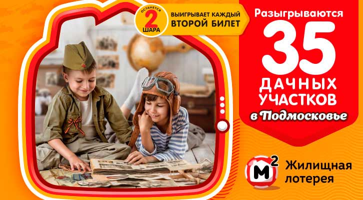 Проверить билет Жилищная лотерея тираж 337