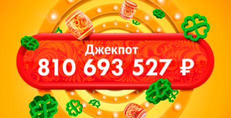 Джек-пот Русского лото 810 миллионов рублей