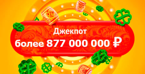 Джек-пот Русского лото 877 миллионов рублей
