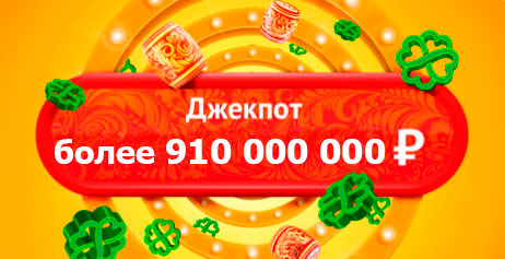 Джек-пот Русского лото 910 миллионов рублей