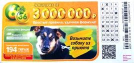 Проверить билет лотерея 6 из 36 тираж 194