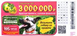 Проверить билет лотерея 6 из 36 тираж 195