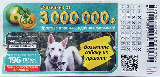 Проверить билет лотерея 6 из 36 тираж 196