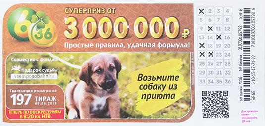 Проверить билет лотерея 6 из 36 тираж 197