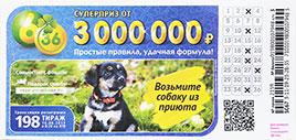 Проверить билет лотерея 6 из 36 тираж 198