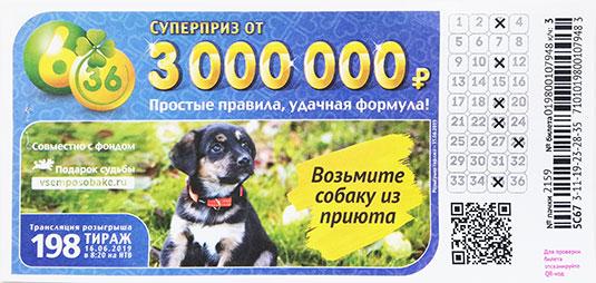 Лотерея 6 из 36 тираж 198