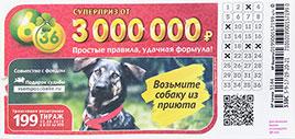 Проверить билет лотерея 6 из 36 тираж 199