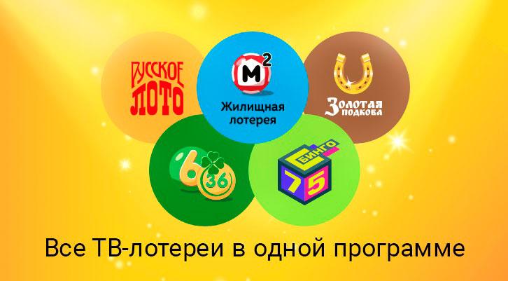Изменилось время трансляции Русского лото, Жилищной лотереи, Золотой подковы