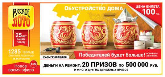Проверить билет Русское лото тираж 1285
