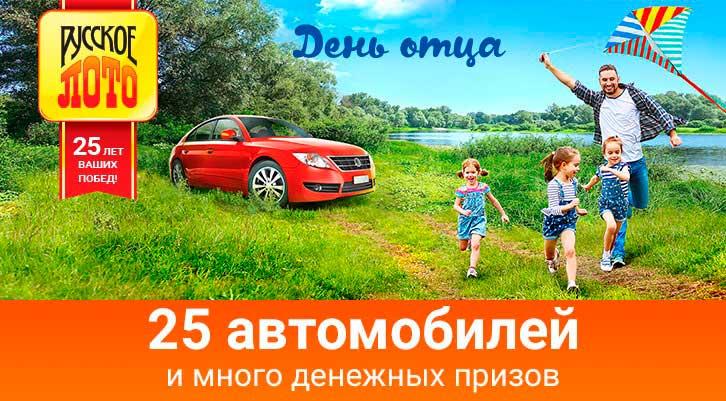 Проверить билет Русское лото тираж 1288