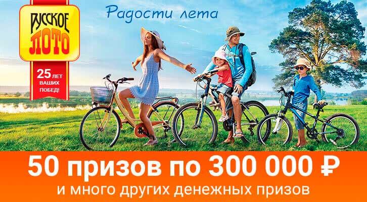 Проверить билет Русское лото тираж 1290