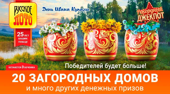 Проверить билет Русское лото тираж 1291