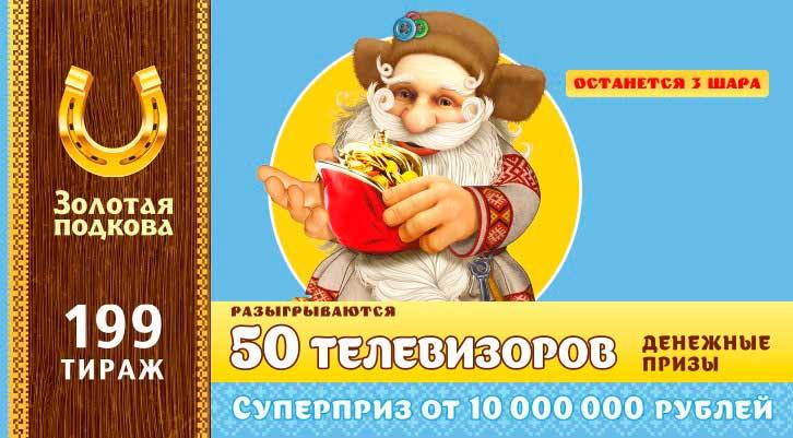 проверить билет Золотая подкова тираж 199